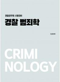 경찰 범죄학
