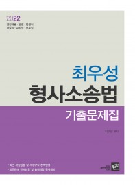 2022 최우성 형사소송법 기출문제집