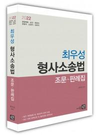 최우성 형사소송법 조문판례집
