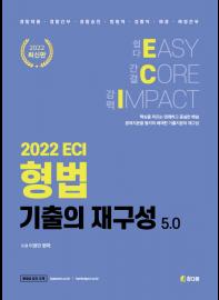ECI 형법 기출의 재구성