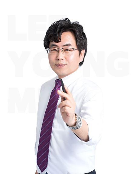 이영민 교수